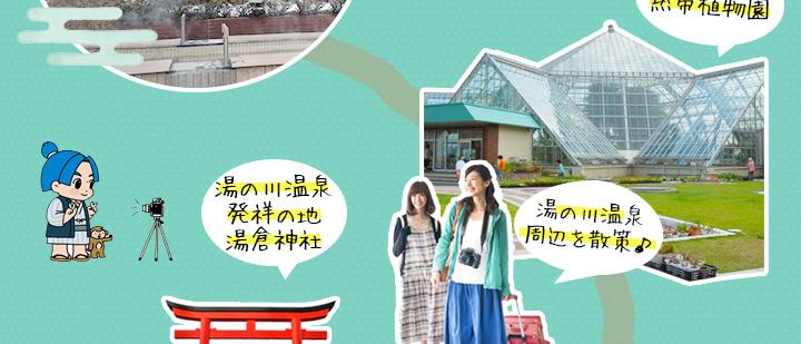 湯の川温泉に泊まって、函館観光を満喫!
