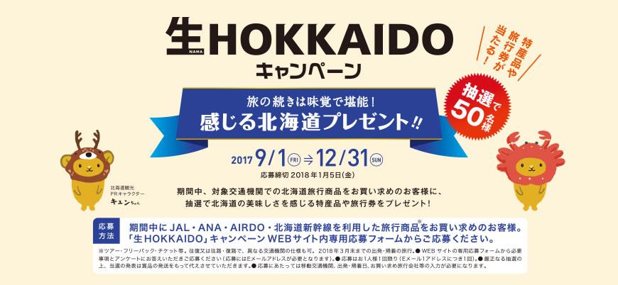 生HOKKAIDO キャンペーン枠