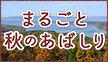 網走イベントチケット付プラン
