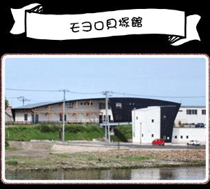 モヨロ貝塚館