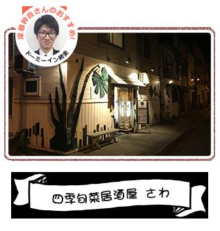 四季旬菜居酒屋 さわ