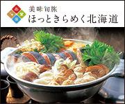 美味旬旅!ほっときらめく北海道