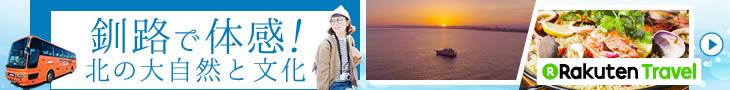 釧路で体感!北の大自然と文化、グルメ