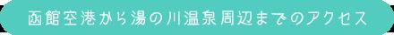 函館空港から湯の川温泉周辺までのアクセス