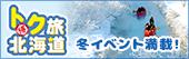 冬の北海道はイベント満載!