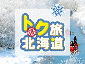 トク旅 北海道!冬の北海道はイベント満載