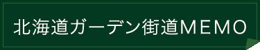 北海道ガーデン街道MEMO