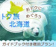 おトクにめぐろう♪トク旅北海道