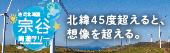 きた北海道 宗谷周遊ラリー開催
