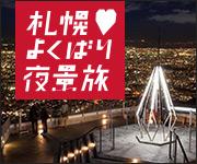 ☆札幌よくばり夜景旅☆