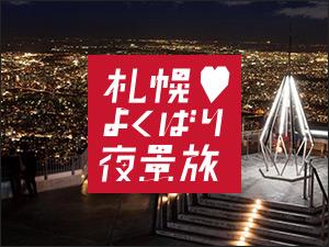 北海道を旅行で応援!札幌よくばり夜景旅