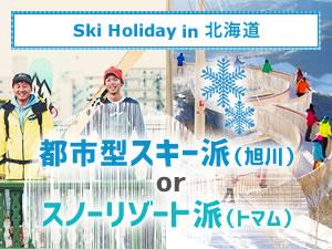 あなたはどっち派?都市型スキー or スノーリゾート