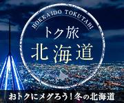 トク旅北海道