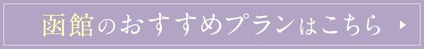 函館のおすすめプランはこちら