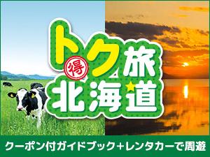 クーポン付ガイドブックでおトクな旅♪トク旅北海道