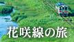 地球探索鉄道 花咲線の旅