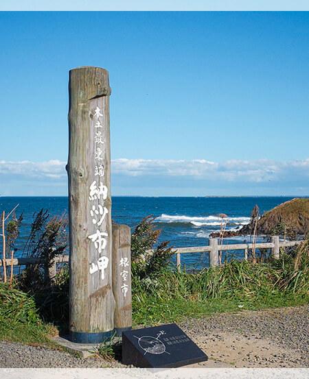 【根室駅】納沙布岬(のさっぷみさき)