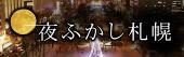 札幌の夜を遊ぼう!夜ふかし札幌