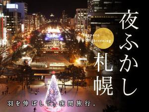 夜景やグルメなど、札幌の夜を遊ぼう!夜ふかし札幌