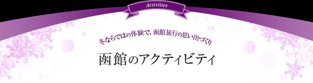 函館のアクティビティ