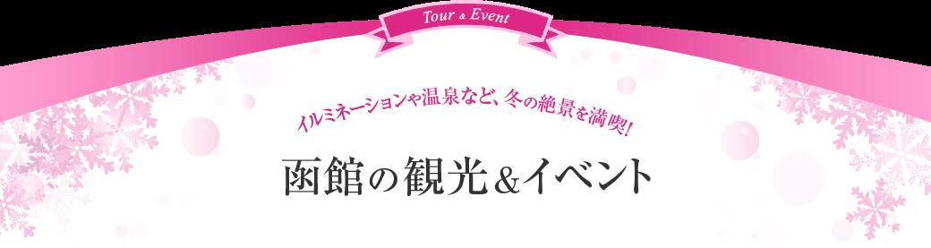 函館の観光&イベント