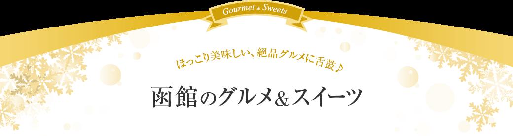 函館のグルメ&スイーツ
