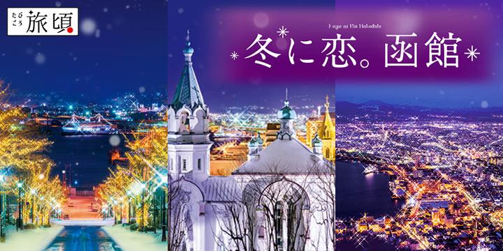 冬に恋。函館