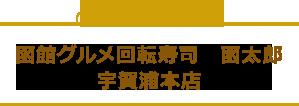 函館グルメ回転寿司 函太郎 宇賀浦本店