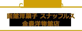 函館洋菓子 スナッフルス 金森洋物館店
