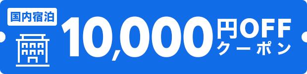 10,000円OFF