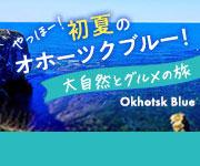 初夏のオホーツクブルー!大自然とグルメの旅