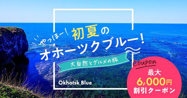 網走市「初夏のオホーツクブルー!大自然とグルメの旅」
