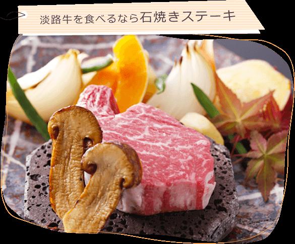 淡路牛を食べるなら石焼きステーキ