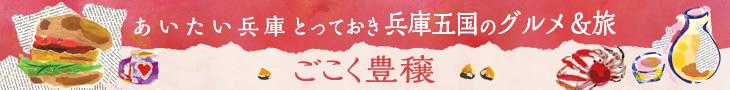 【あいたい兵庫】