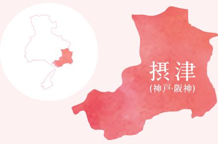 摂津(神戸・阪神)