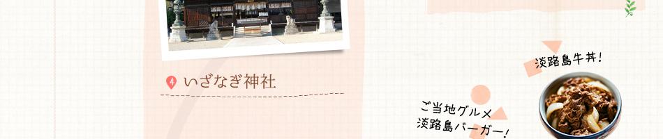 いざなぎ神社