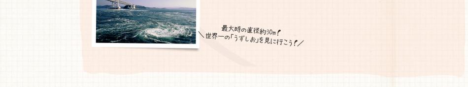 『古事記』の冒頭を飾る「国生みの島・淡路」