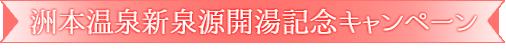 洲本温泉新泉源開湯記念キャンペーン