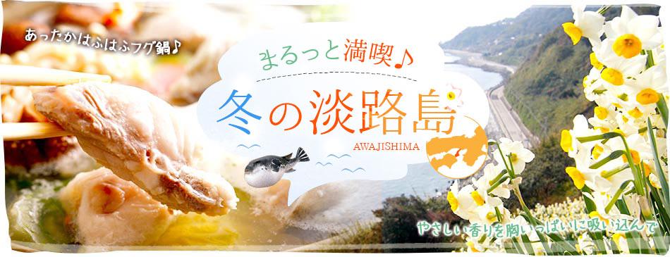 まるっと満喫♪ 冬の淡路島
