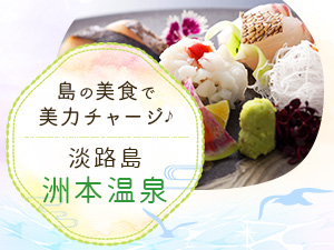 初夏の淡路を満喫。あなたはどっち!?鱧vs淡路牛