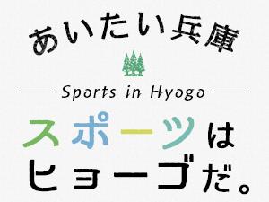 あいたい兵庫|スポーツはヒョーゴだ。