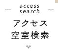 アクセス空室検索