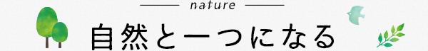 自然と一つになる