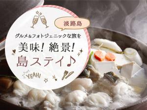 淡路島を旅しよう★美味!絶景!島ステイ!