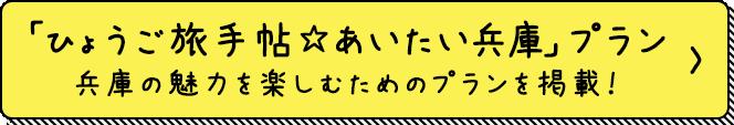 「ひょうご旅手帖☆あいたい兵庫」プラン兵庫の魅力を楽しむためのプランを掲載!