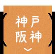 神戸 阪神