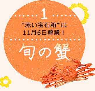 """""""赤い宝石箱"""" は 11月6日解禁!旬の蟹"""