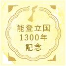 能登立国1300年記念