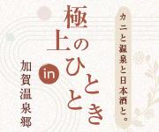 カニと温泉と日本酒と