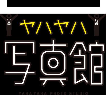 矢巾町でフォトジェニック ヤハヤハ写真館 YAHA YAHA PHOTO STUDIO